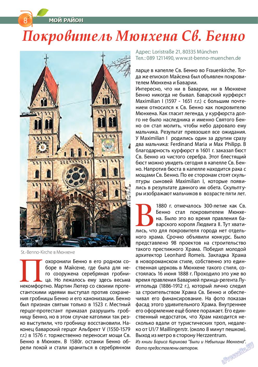 Апельсин (журнал). 2015 год, номер 68, стр. 8