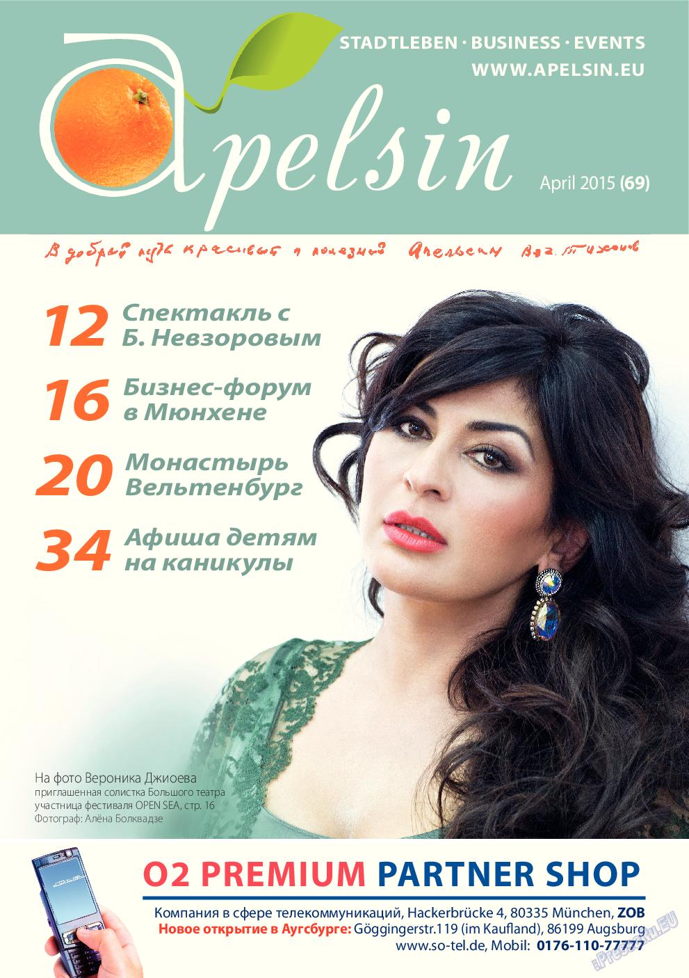 Апельсин (журнал). 2015 год, номер 69, стр. 1