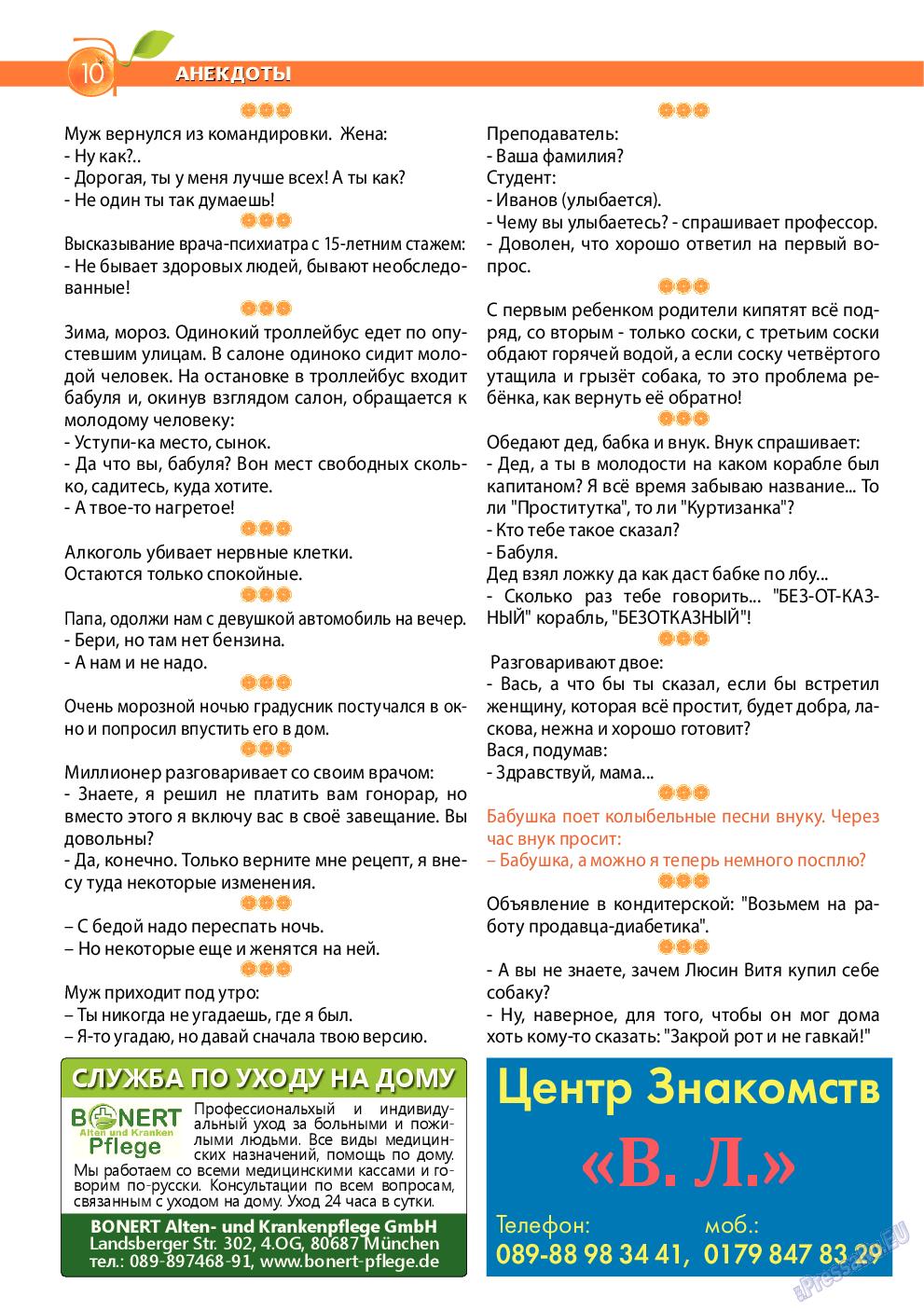 Апельсин (журнал). 2015 год, номер 69, стр. 10