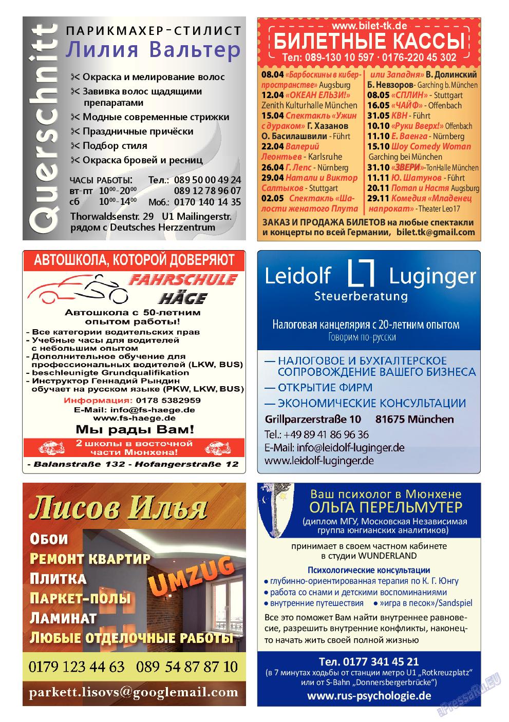 Апельсин (журнал). 2015 год, номер 69, стр. 11