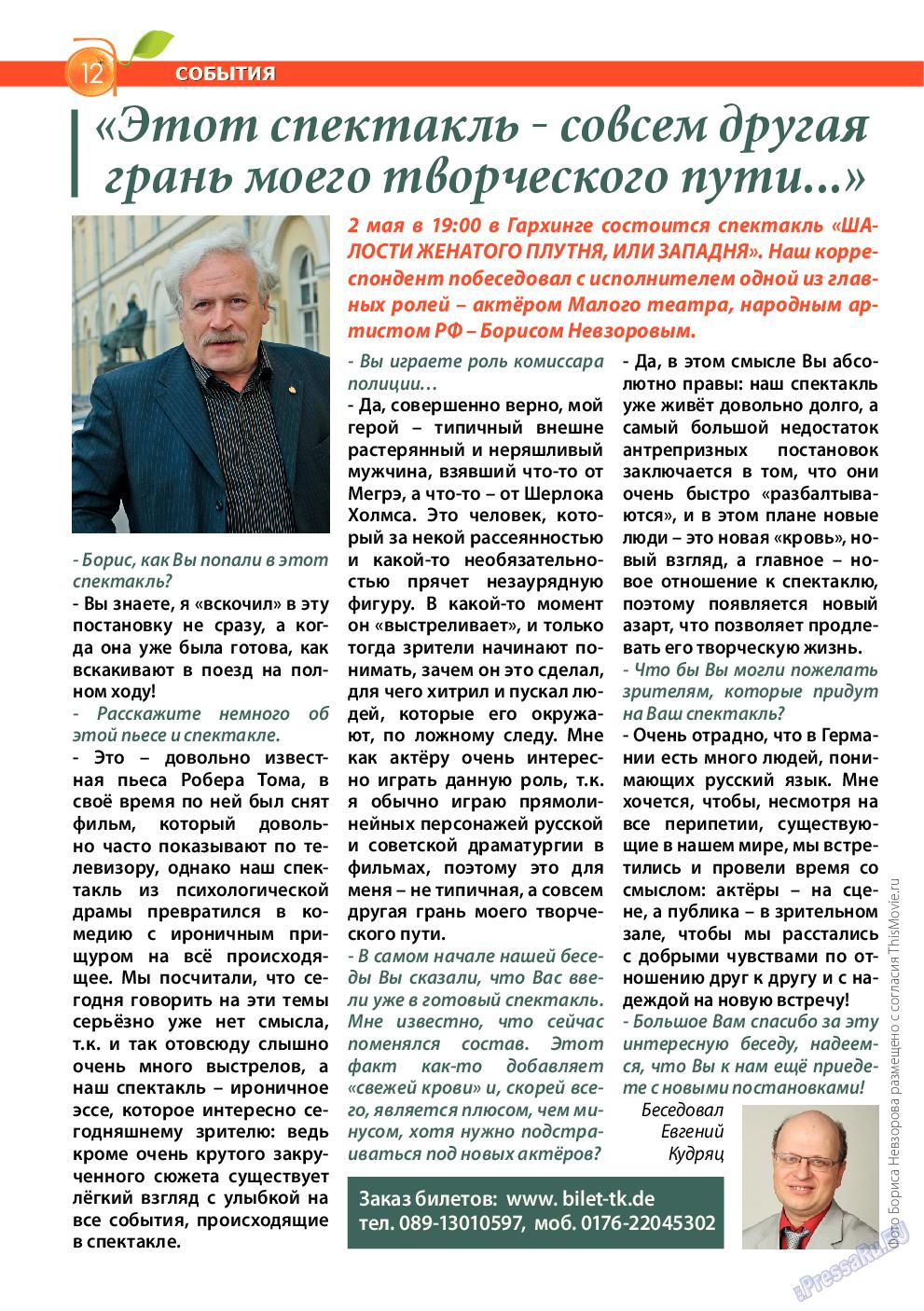 Апельсин (журнал). 2015 год, номер 69, стр. 12