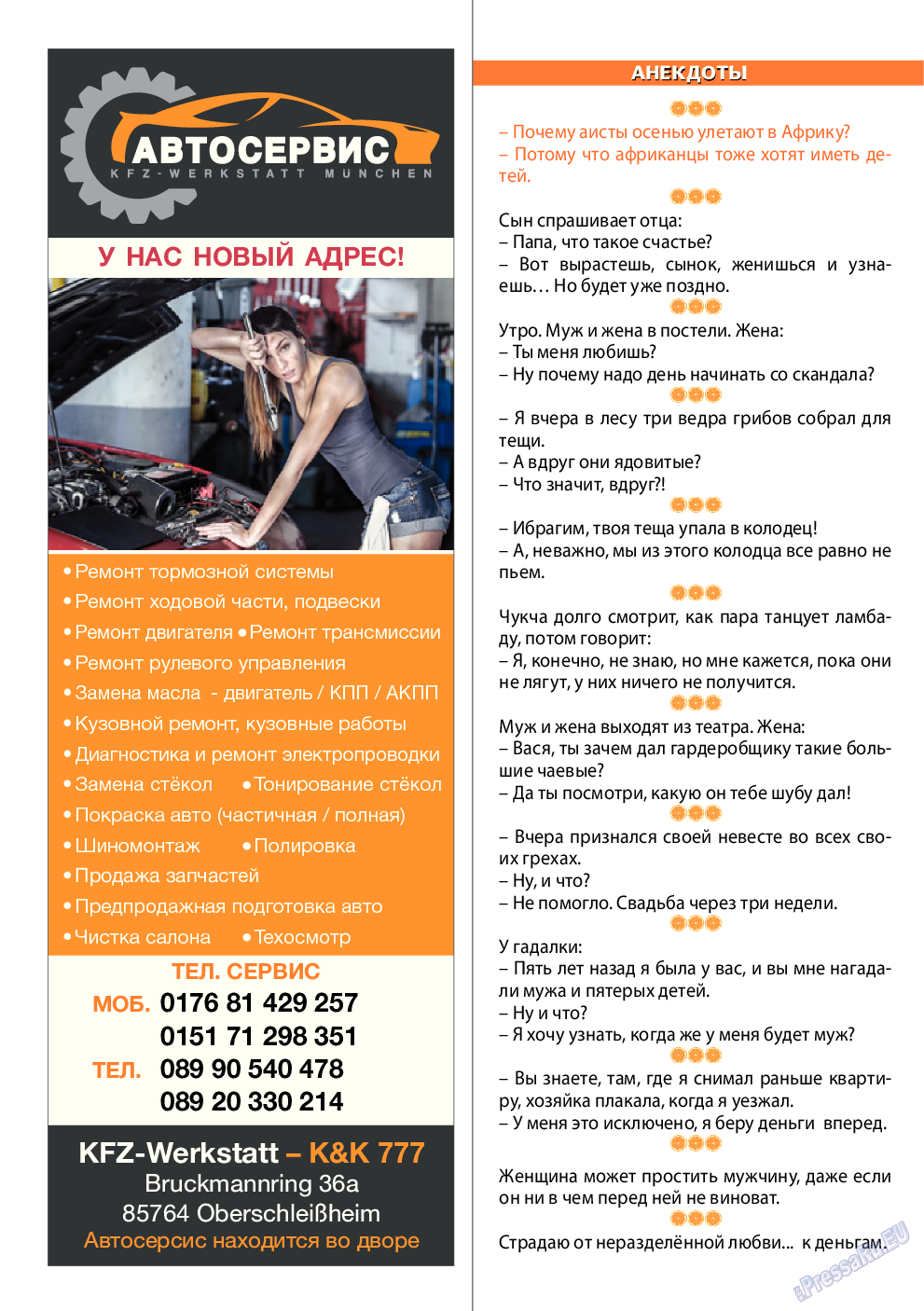 Апельсин (журнал). 2015 год, номер 69, стр. 14