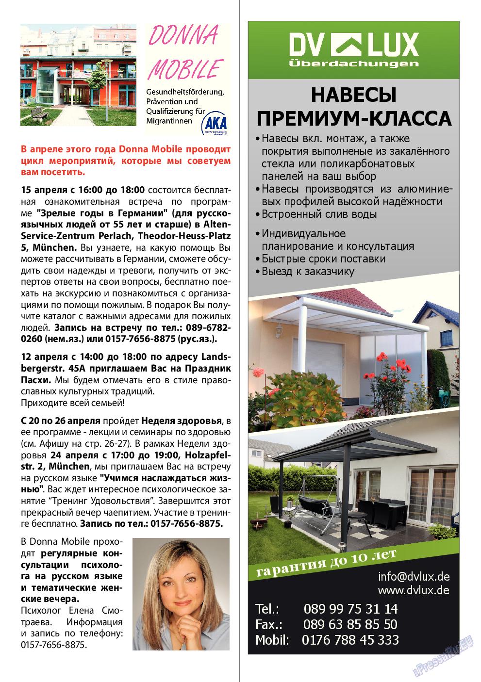 Апельсин (журнал). 2015 год, номер 69, стр. 17