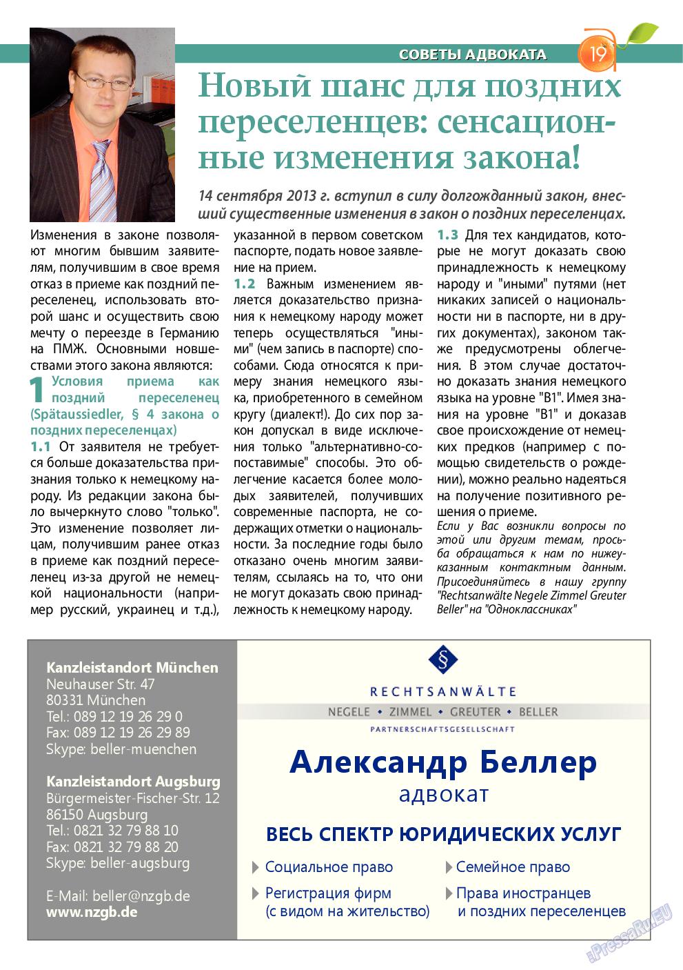Апельсин (журнал). 2015 год, номер 69, стр. 19