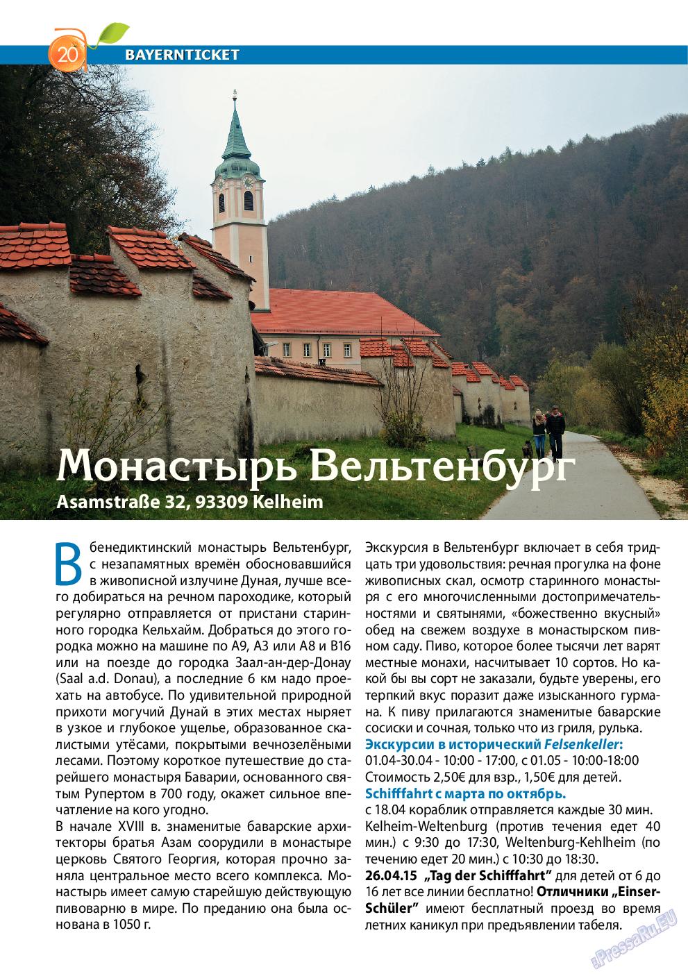 Апельсин (журнал). 2015 год, номер 69, стр. 20