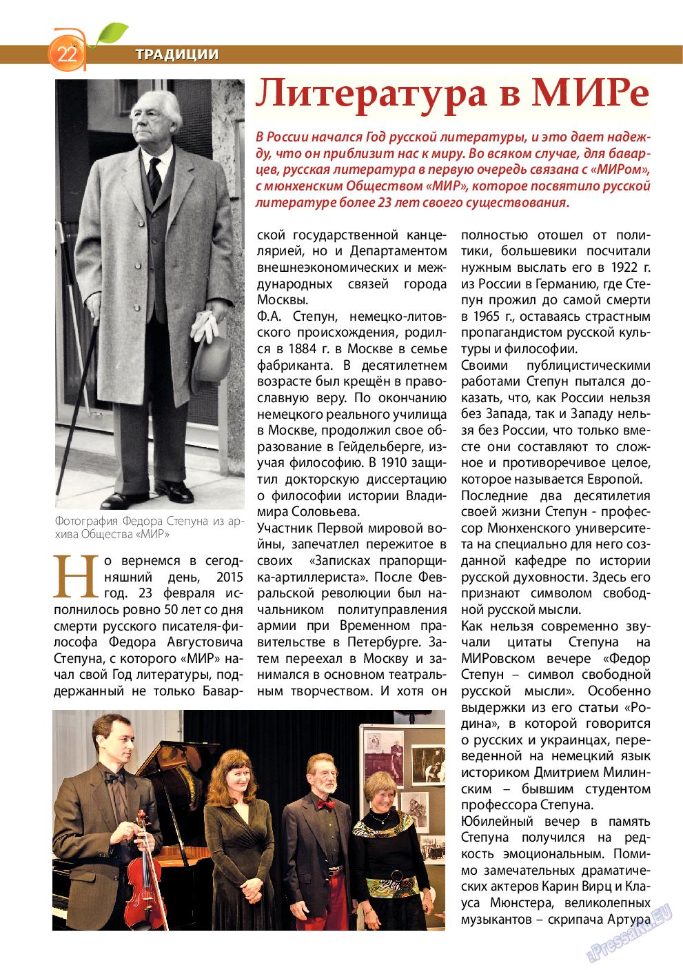 Апельсин (журнал). 2015 год, номер 69, стр. 22