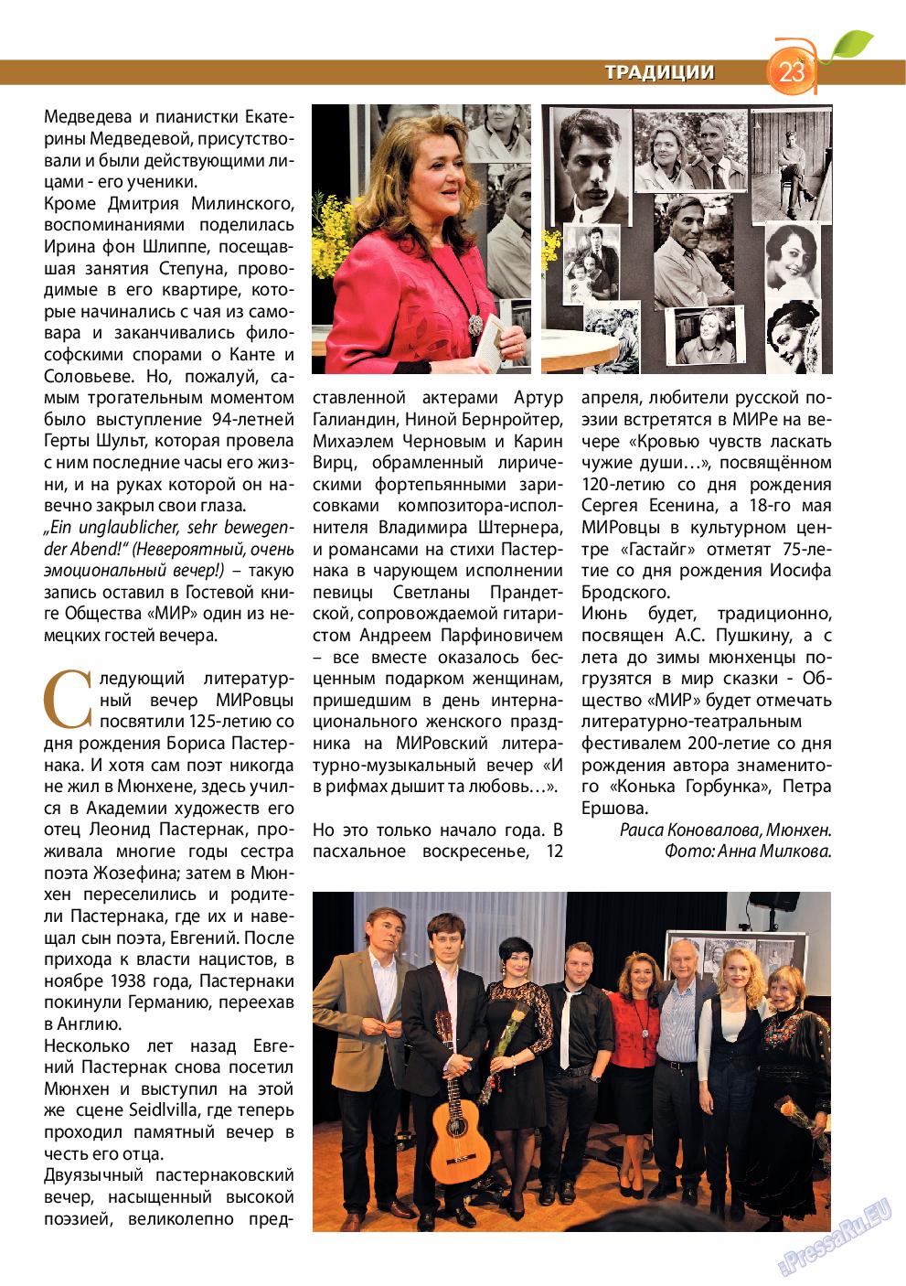 Апельсин (журнал). 2015 год, номер 69, стр. 23