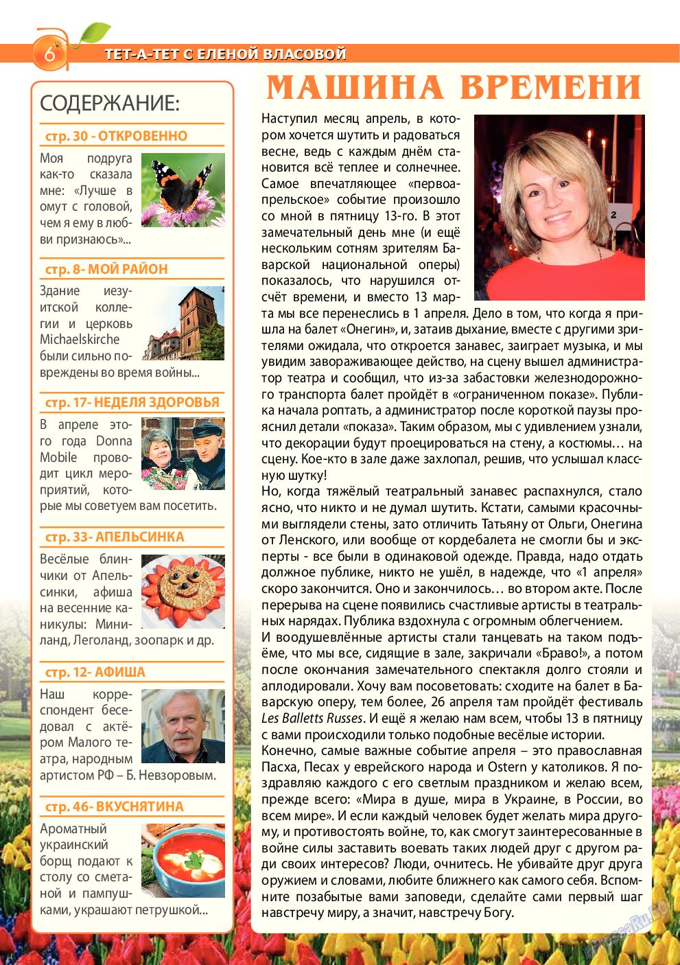 Апельсин (журнал). 2015 год, номер 69, стр. 6