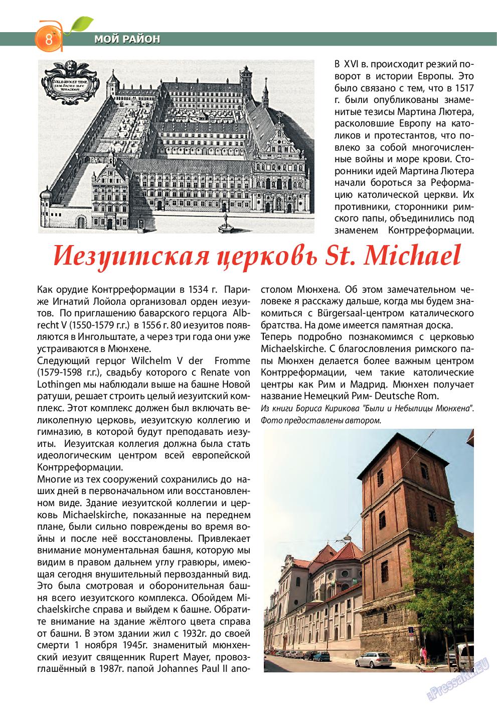 Апельсин (журнал). 2015 год, номер 69, стр. 8