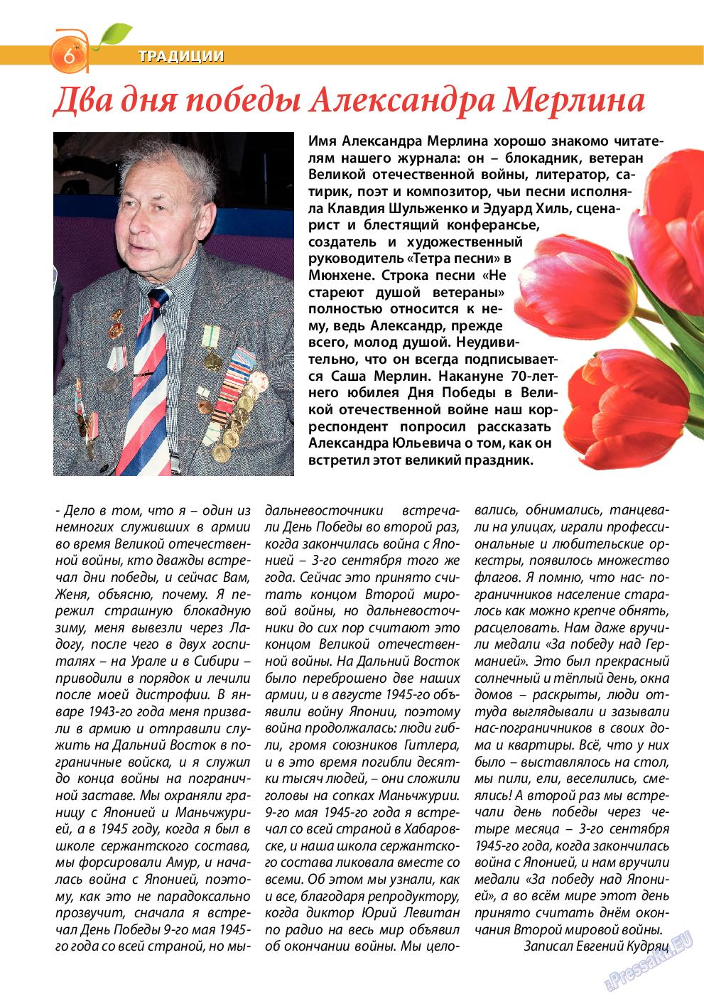 Апельсин (журнал). 2015 год, номер 70, стр. 6