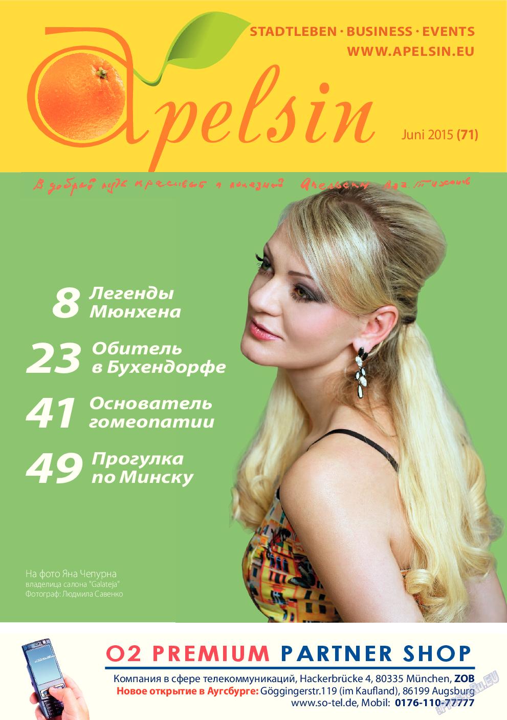 Апельсин (журнал). 2015 год, номер 71, стр. 1