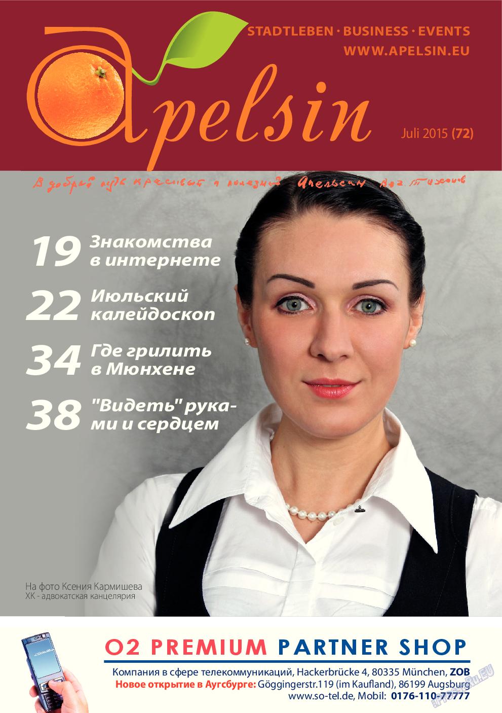 Апельсин (журнал). 2015 год, номер 72, стр. 1