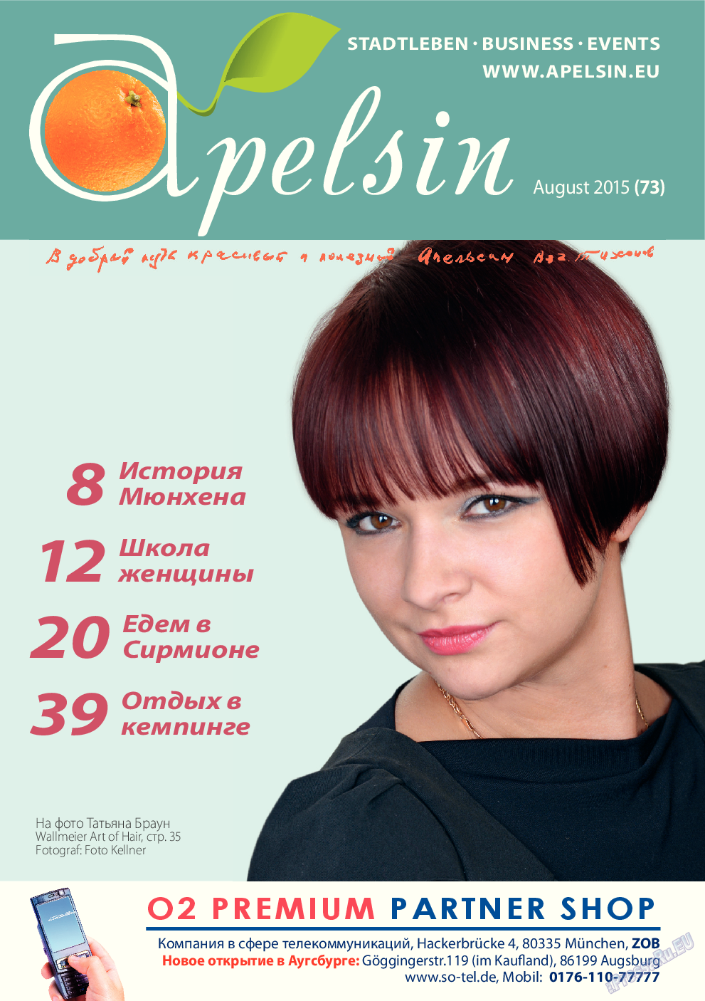 Апельсин (журнал). 2015 год, номер 73, стр. 1