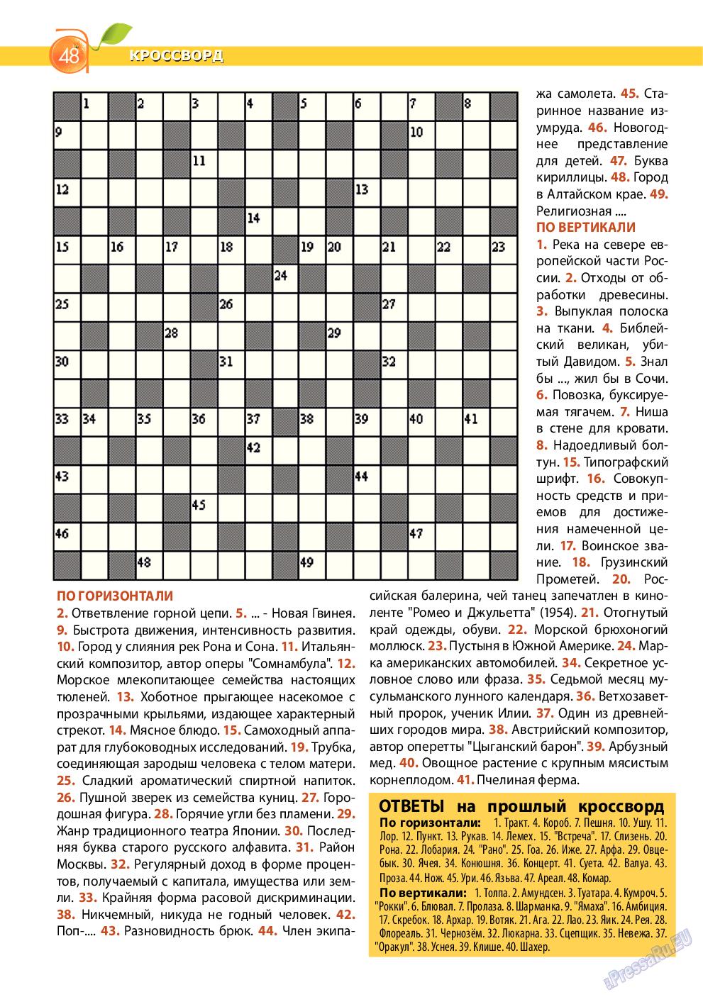 Апельсин (журнал). 2015 год, номер 73, стр. 48