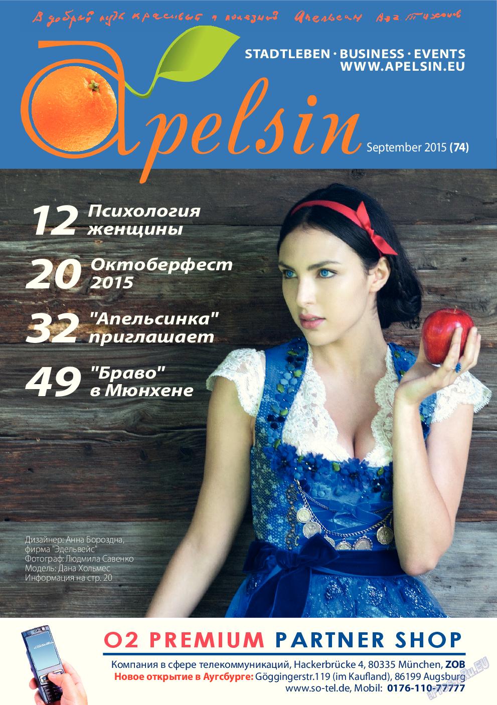 Апельсин (журнал). 2015 год, номер 74, стр. 1