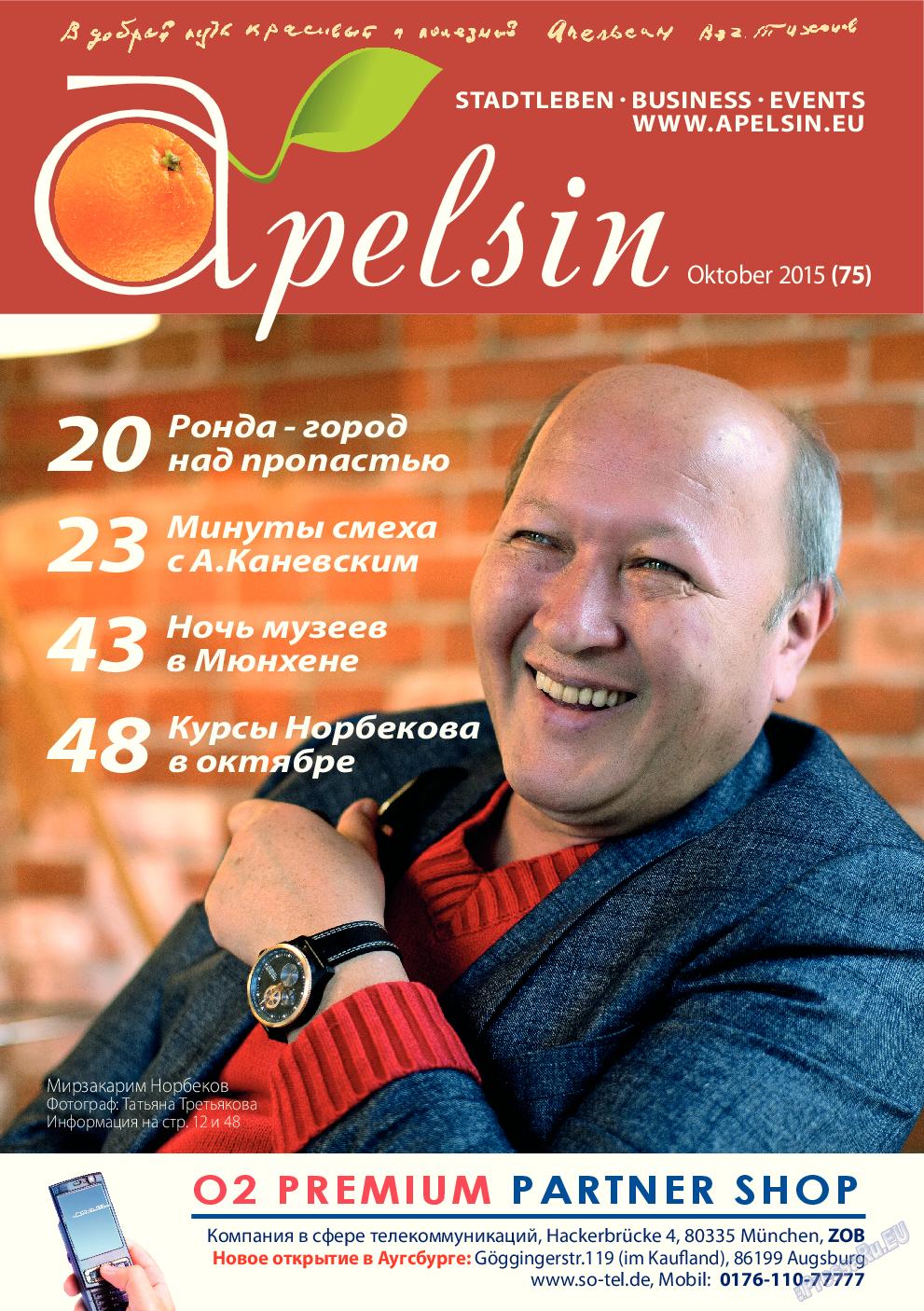 Апельсин (журнал). 2015 год, номер 75, стр. 1