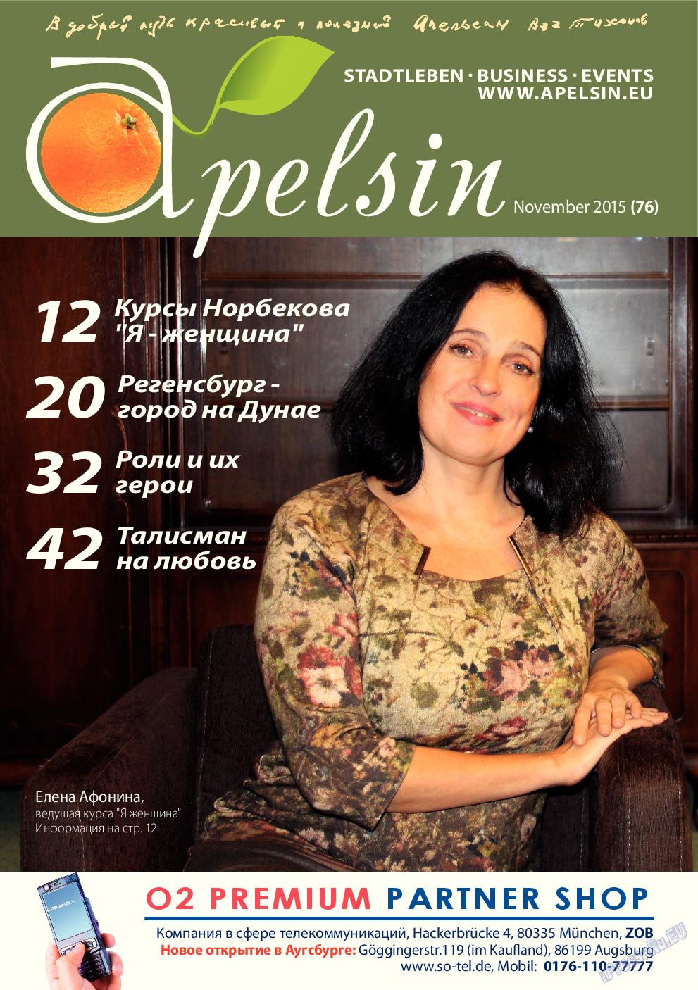 Апельсин (журнал). 2015 год, номер 76, стр. 1