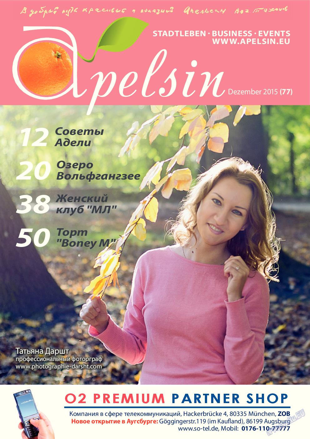 Апельсин (журнал). 2015 год, номер 77, стр. 1