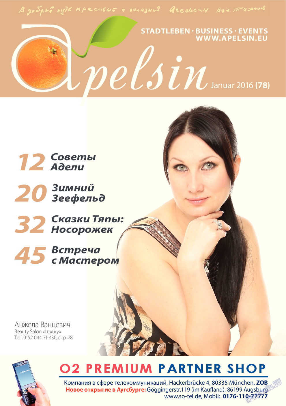 Апельсин (журнал). 2016 год, номер 1, стр. 1