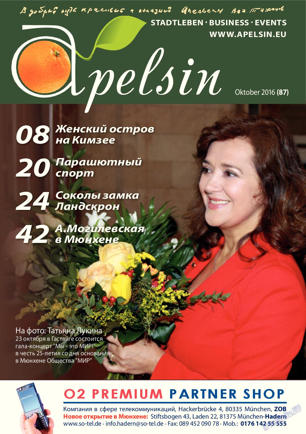 Апельсин (журнал). 2016 год, номер 10, стр. 1
