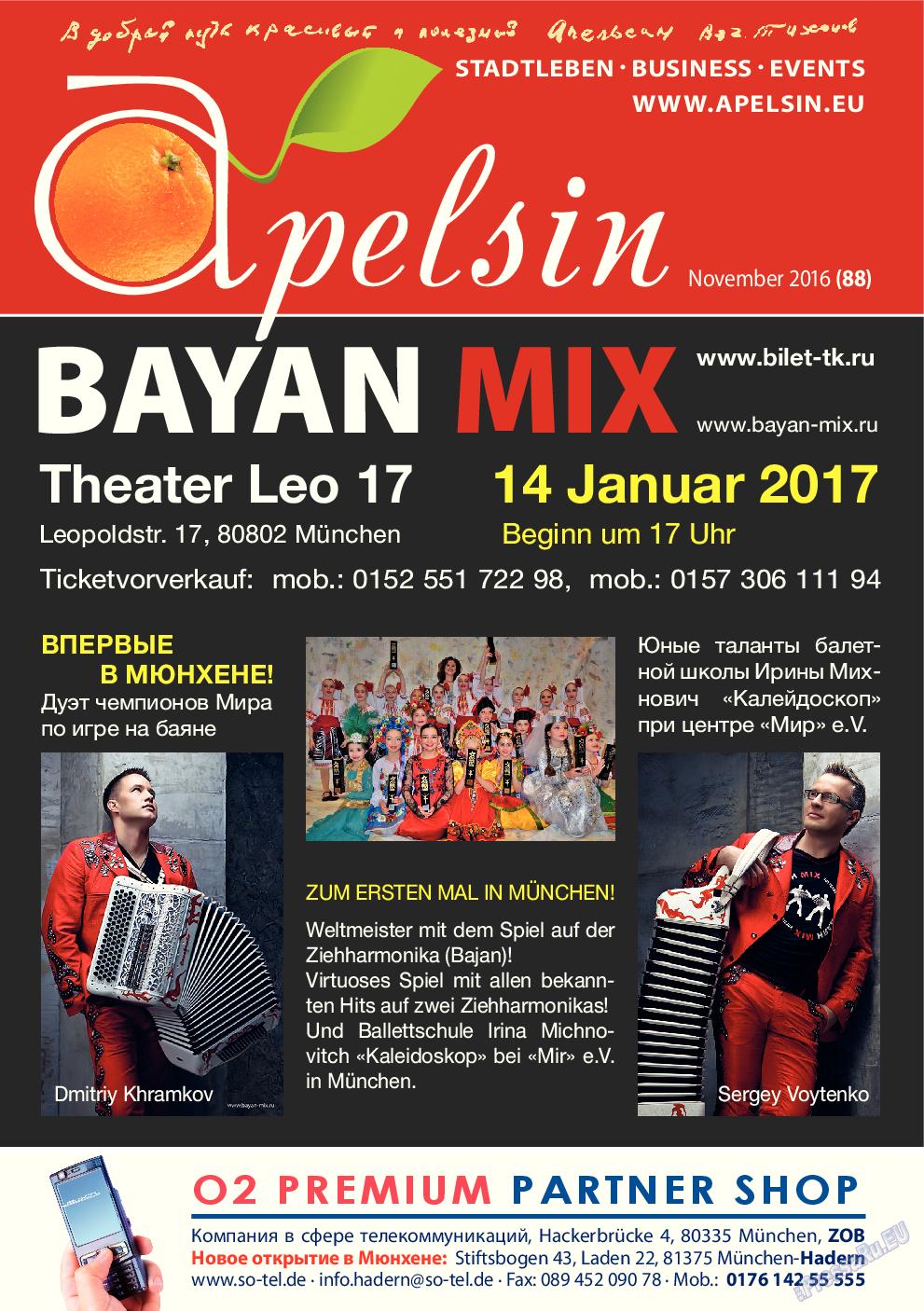 Апельсин (журнал). 2016 год, номер 11, стр. 1