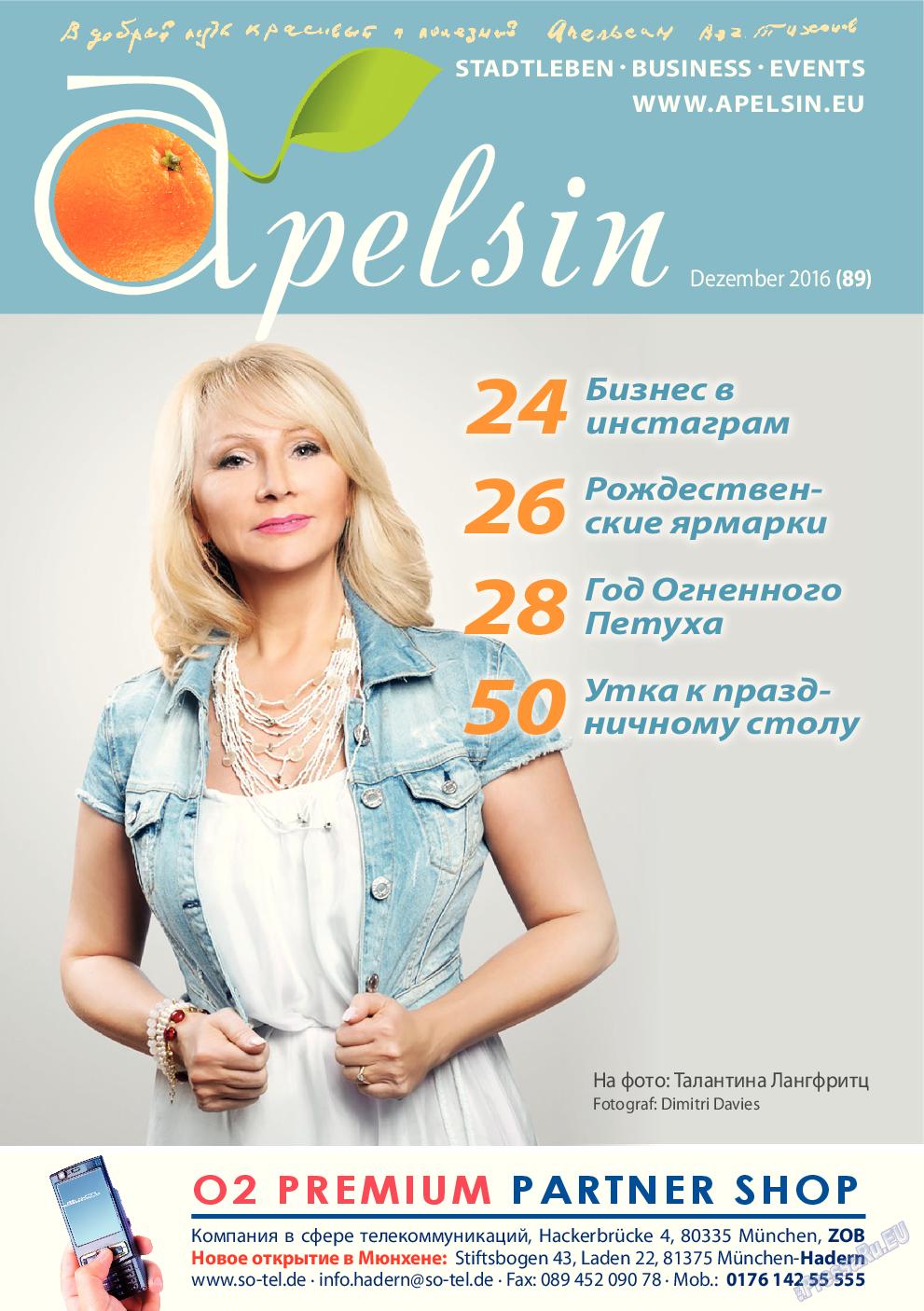 Апельсин (журнал). 2016 год, номер 12, стр. 1