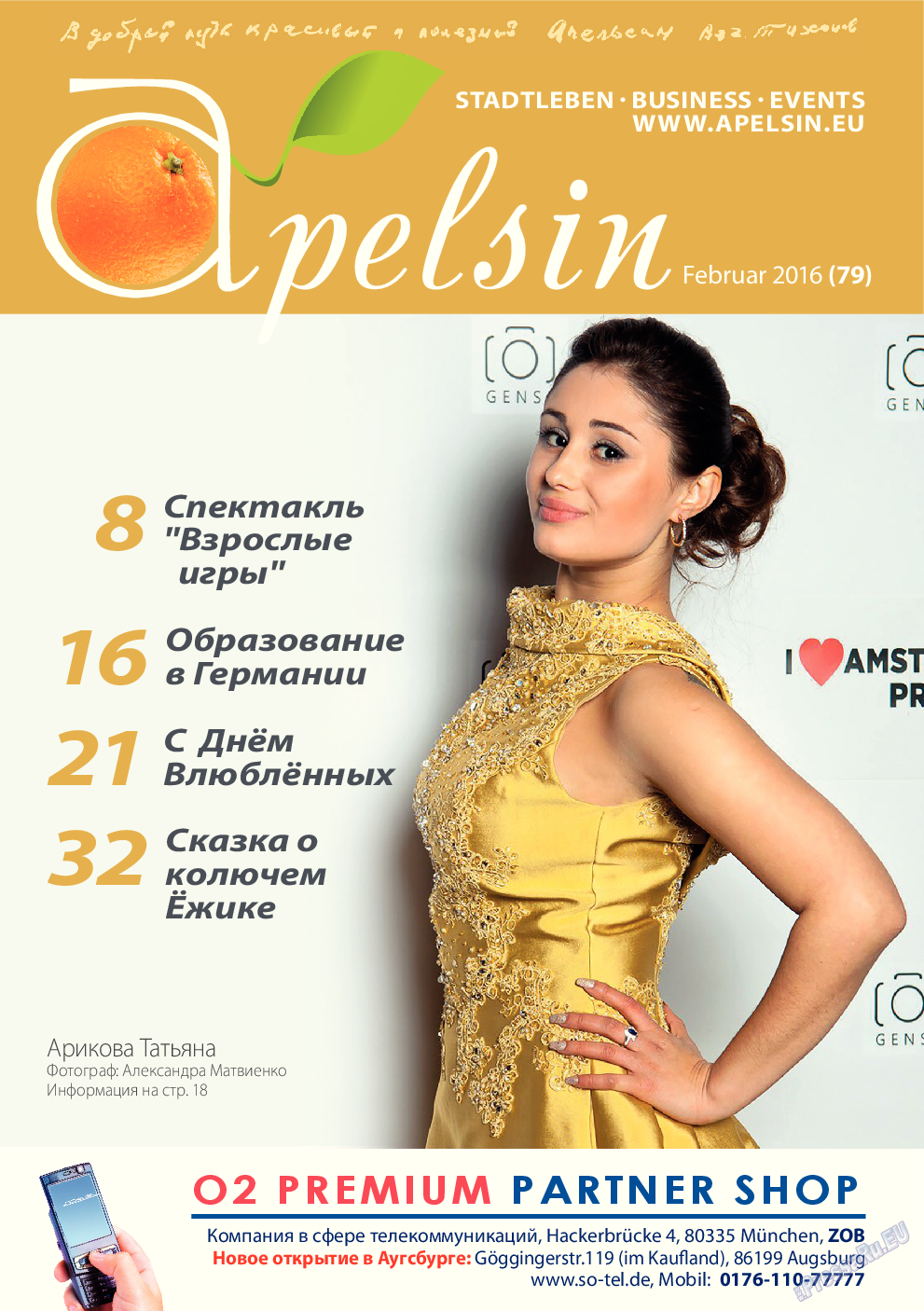 Апельсин (журнал). 2016 год, номер 2, стр. 1