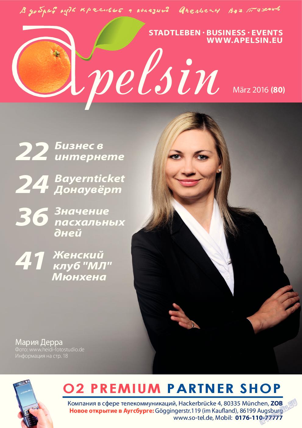 Апельсин (журнал). 2016 год, номер 3, стр. 1