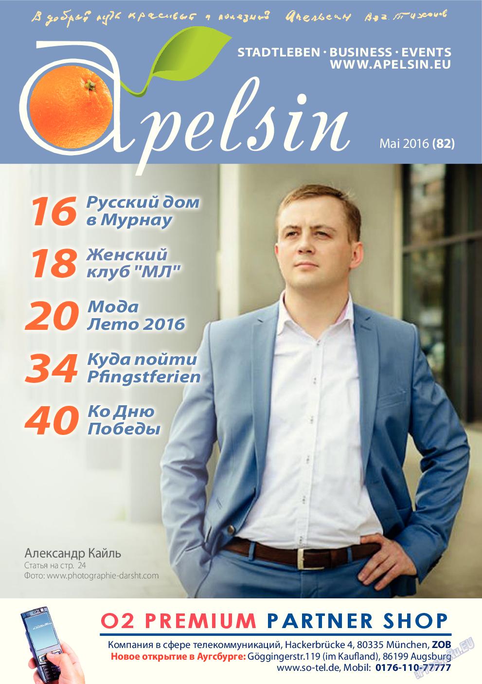 Апельсин (журнал). 2016 год, номер 5, стр. 1