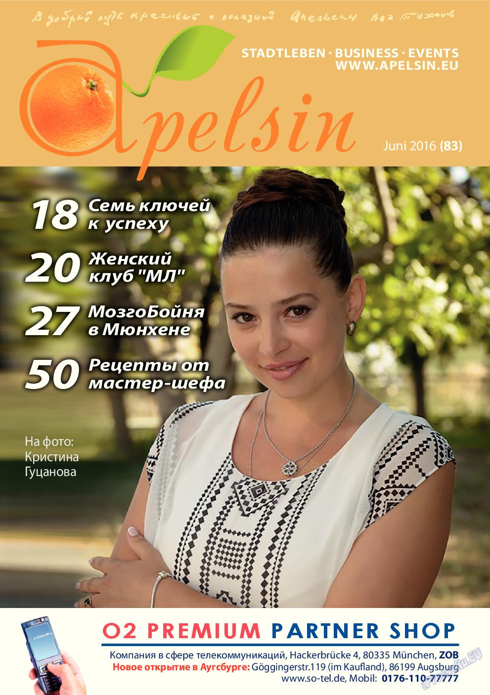 Апельсин (журнал). 2016 год, номер 6, стр. 1