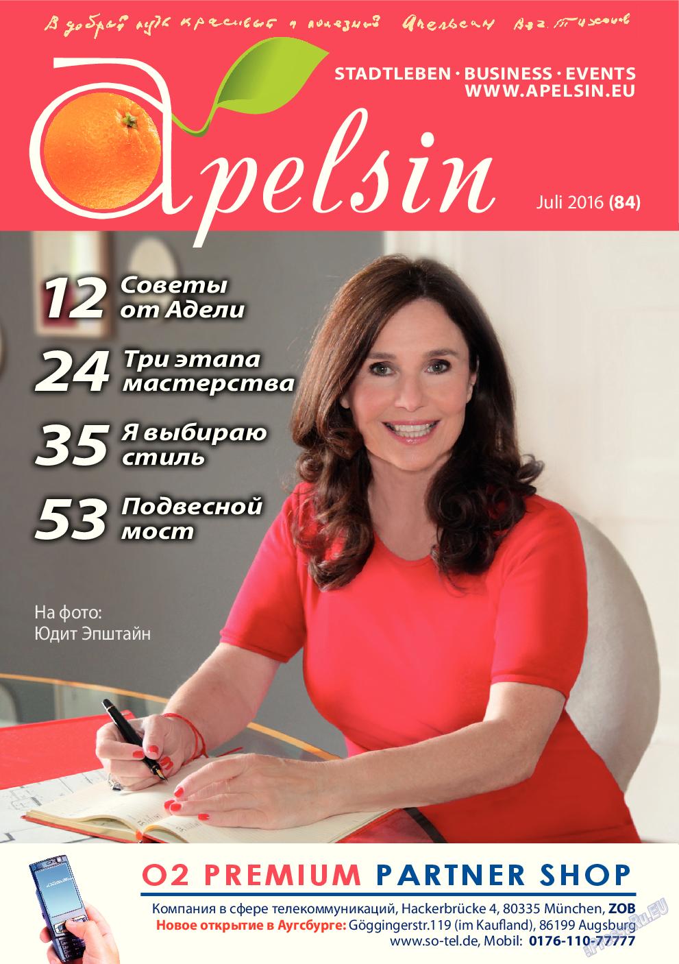 Апельсин (журнал). 2016 год, номер 7, стр. 1