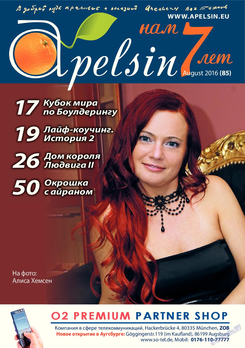 Апельсин (журнал). 2016 год, номер 8, стр. 1