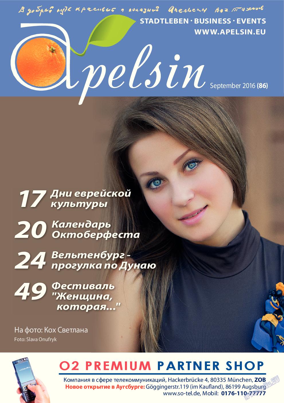 Апельсин (журнал). 2016 год, номер 9, стр. 1