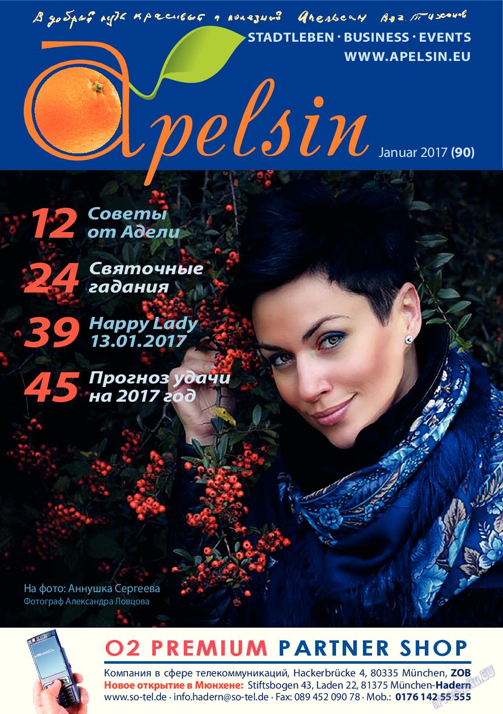 Апельсин (журнал). 2017 год, номер 1, стр. 1