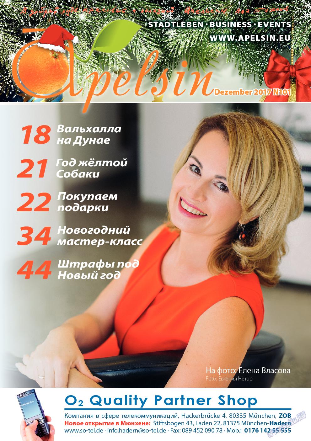 Апельсин (журнал). 2017 год, номер 12, стр. 1