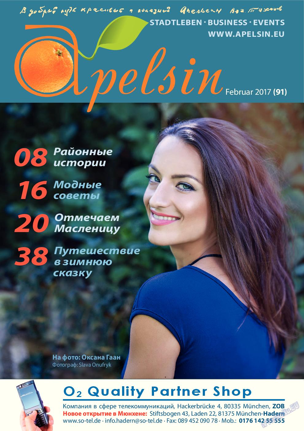 Апельсин (журнал). 2017 год, номер 2, стр. 1