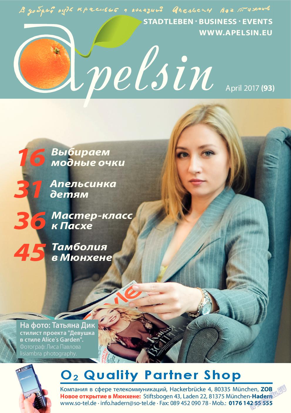 Апельсин (журнал). 2017 год, номер 4, стр. 1