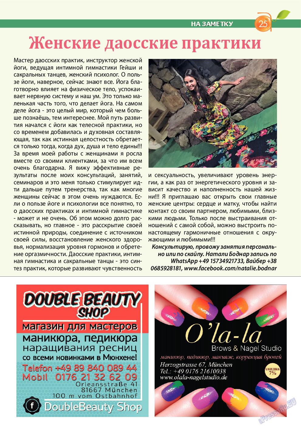Апельсин (журнал). 2017 год, номер 4, стр. 25