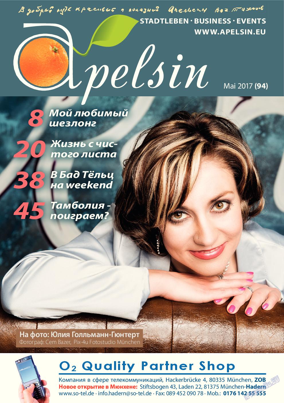 Апельсин (журнал). 2017 год, номер 5, стр. 1