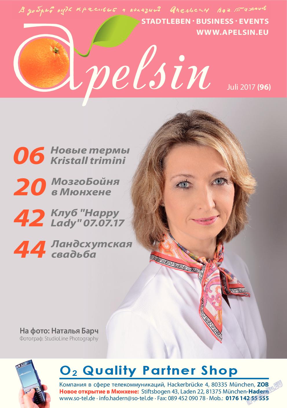 Апельсин (журнал). 2017 год, номер 7, стр. 1
