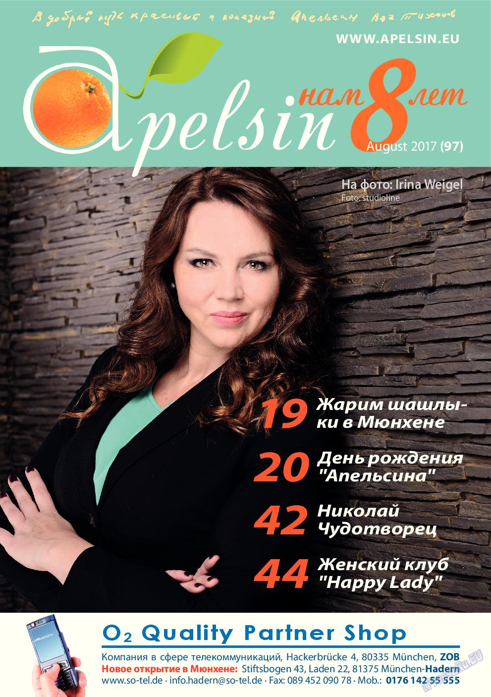 Апельсин (журнал). 2017 год, номер 8, стр. 1