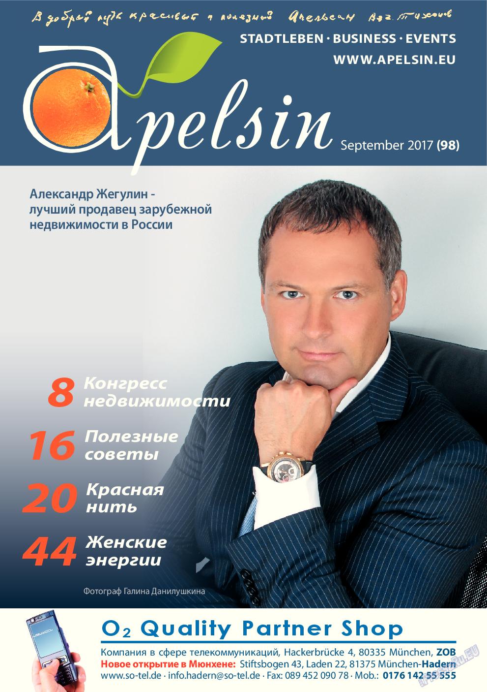 Апельсин (журнал). 2017 год, номер 9, стр. 1