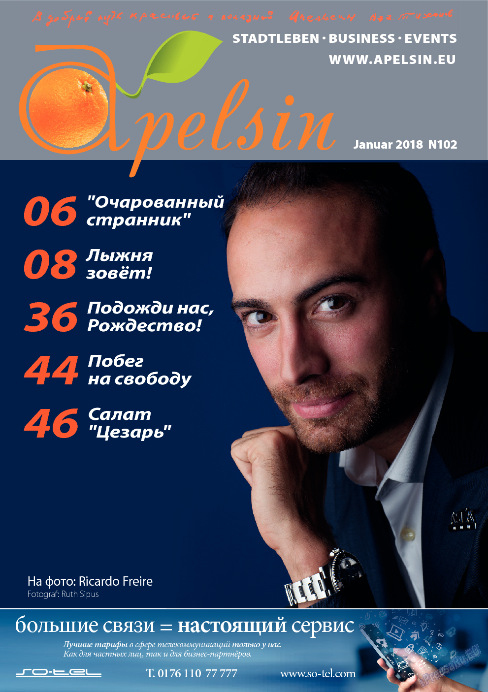 Апельсин (журнал). 2018 год, номер 102, стр. 1