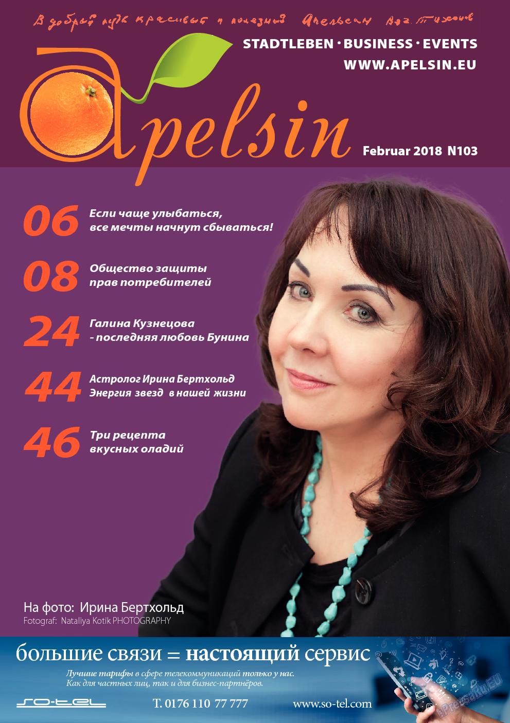 Апельсин (журнал). 2018 год, номер 103, стр. 1