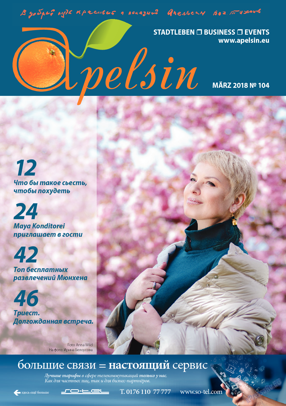 Апельсин (журнал). 2018 год, номер 104, стр. 1