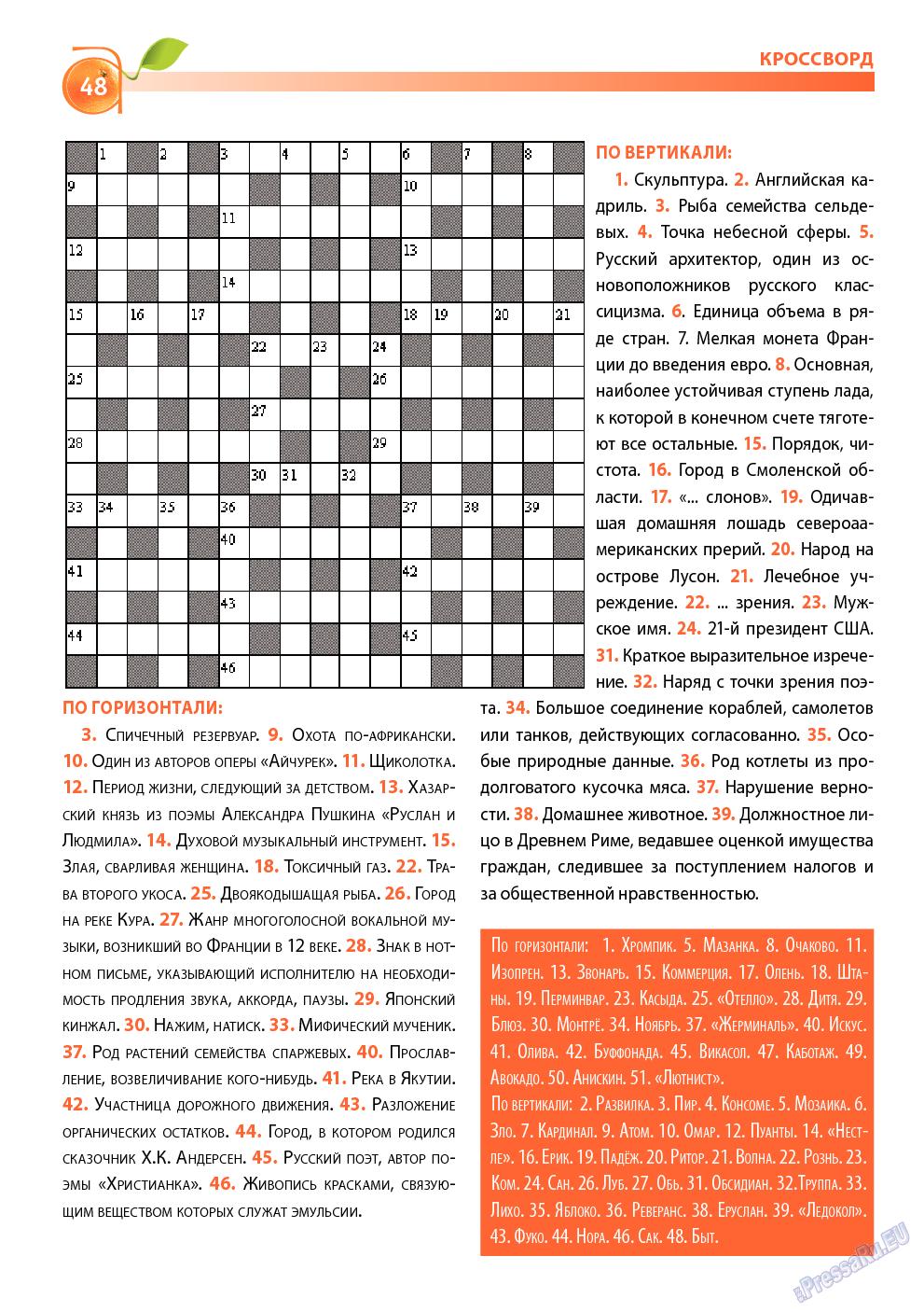 Апельсин (журнал). 2018 год, номер 105, стр. 48