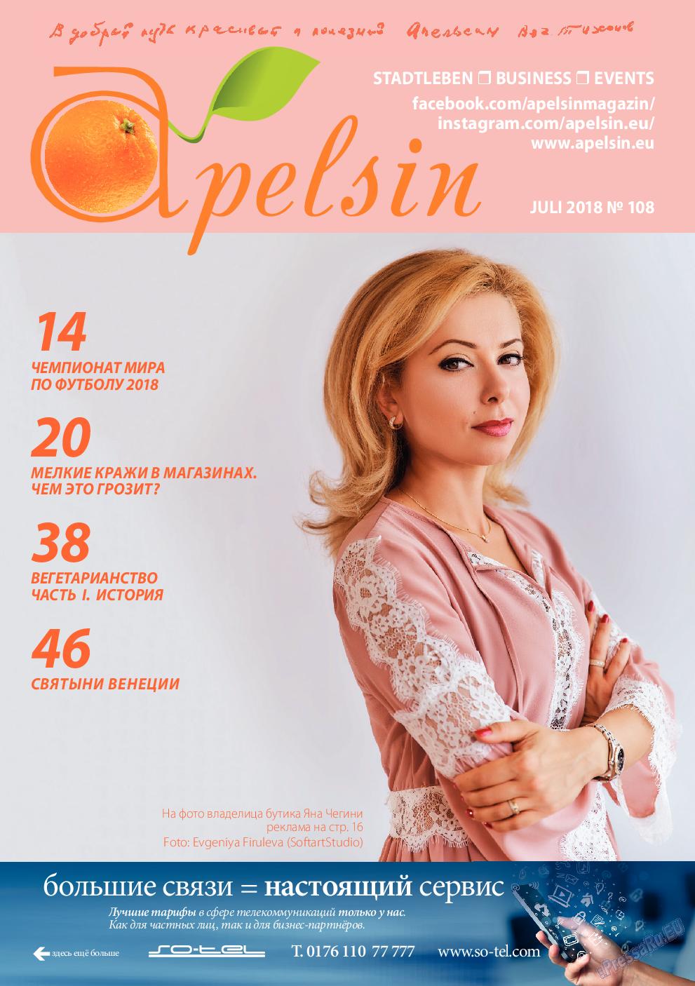 Апельсин (журнал). 2018 год, номер 108, стр. 1