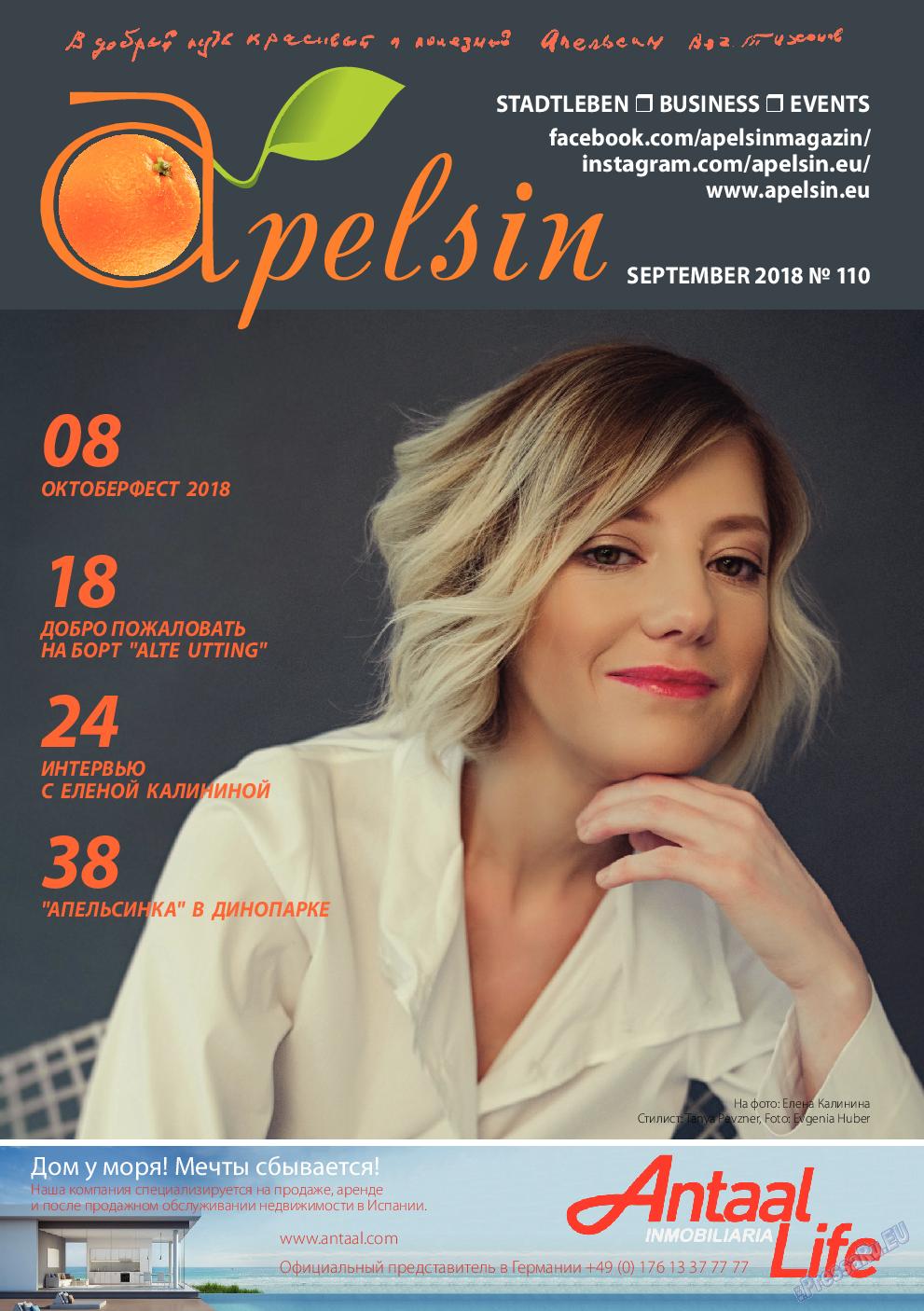 Апельсин (журнал). 2018 год, номер 110, стр. 1