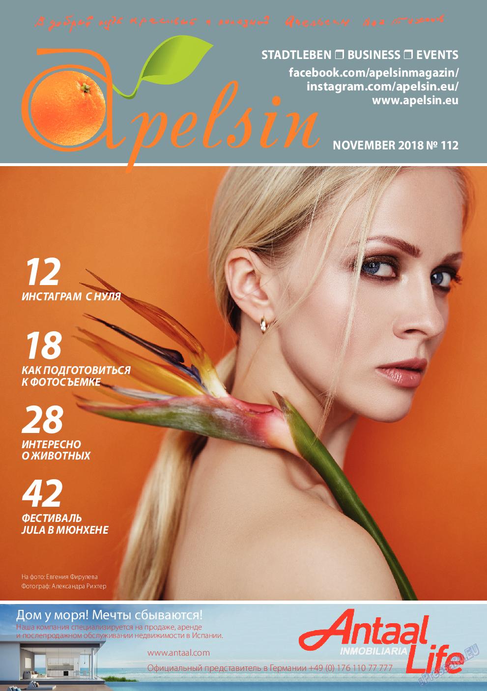 Апельсин (журнал). 2018 год, номер 112, стр. 1