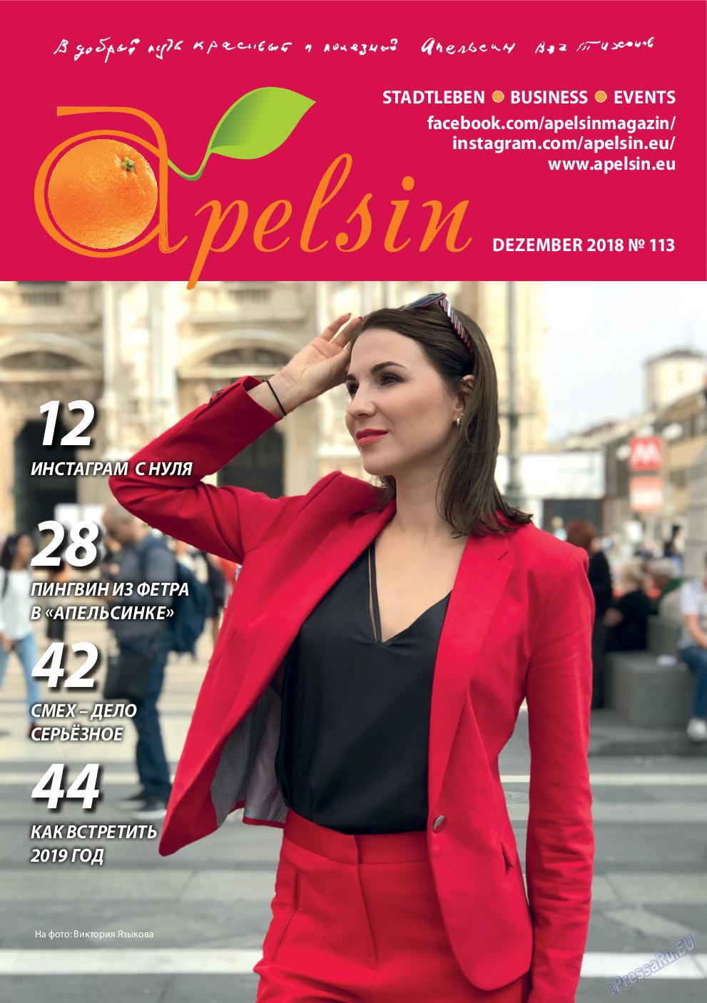 Апельсин (журнал). 2018 год, номер 113, стр. 1